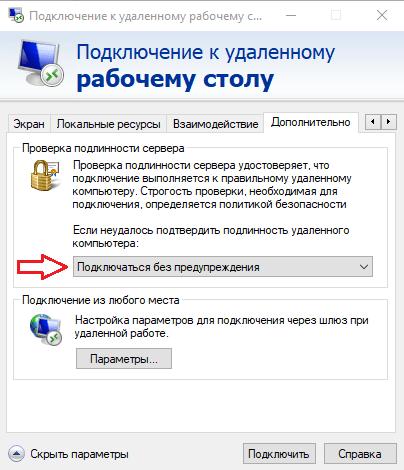 Как подключить VPS к операционной системе Windows?