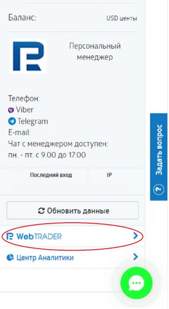 Авторизация в R WebTrader