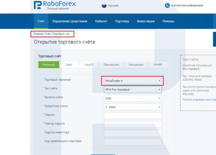 Открытие торгового счета - CopyFX