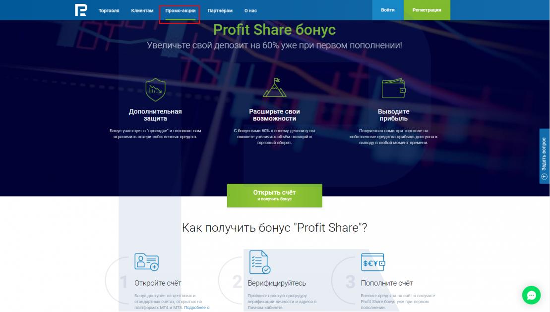 Продвинутый Profit Share бонус