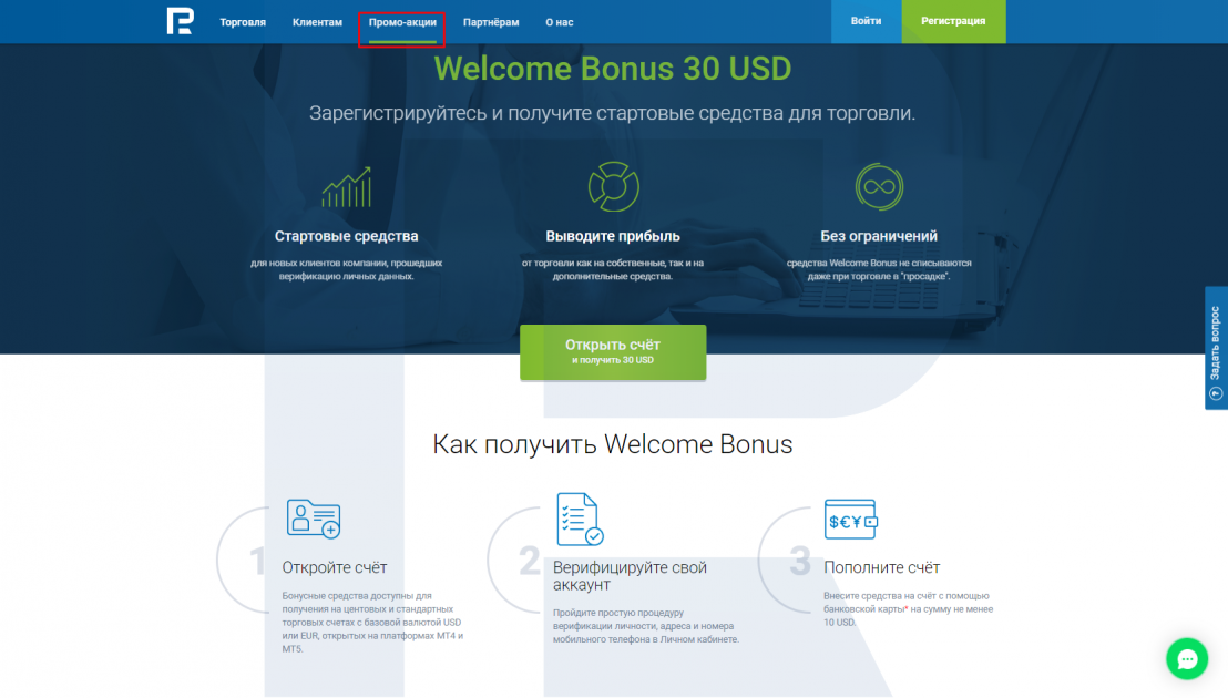 Приветственный Welcome Bonus 30 USD