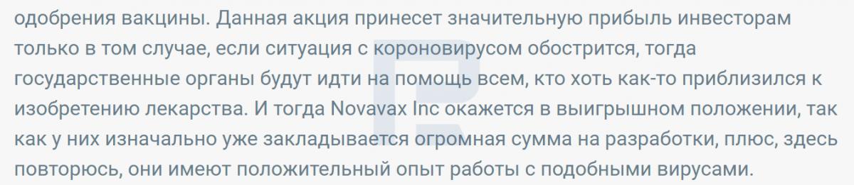 Фрагмент теста из прошлого поста о Novavax