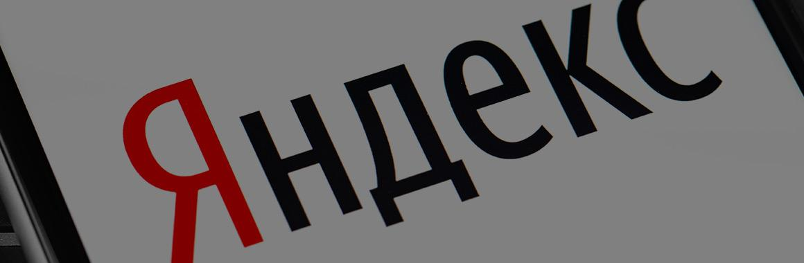 """""""Яндекс"""" включён в индекс MSCI Russia. Это плохо или хорошо?"""