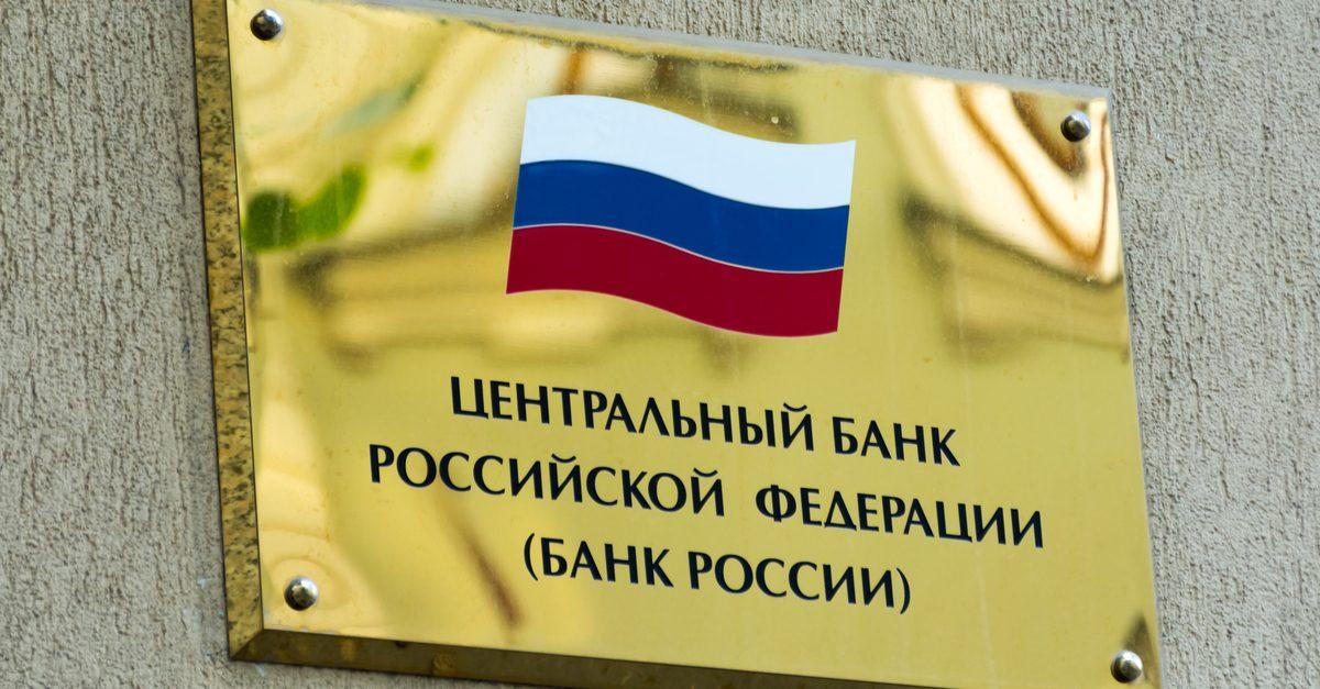 ธนาคารแห่งรัสเซีย: ถึงเวลาลดอัตราดอกเบี้ยลง